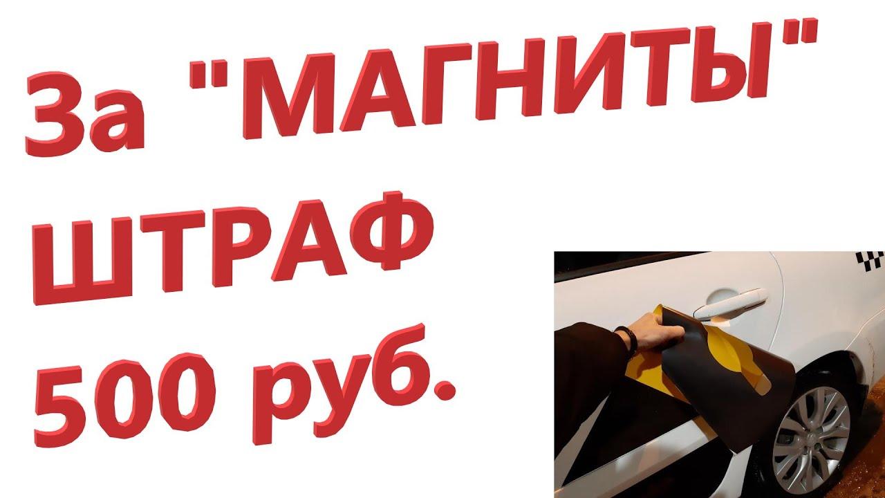 Штраф 500 рублей за магнитную обклейку в бренд Яндекс такси