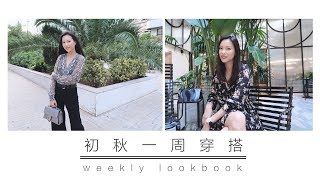 初秋一周穿搭 + 抽奖活动 | Weekly Lookbook ZARA&MANGO + Give Away