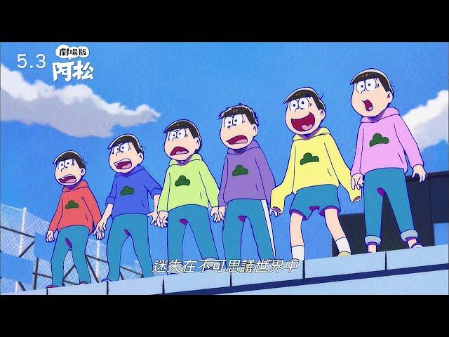 【中文版預告】《阿松 劇場版》2019年5月3日 大鬧戲院!