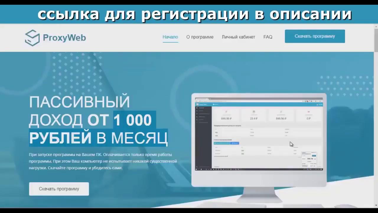 Автоматическая Программа для Заработка | Proxyweb