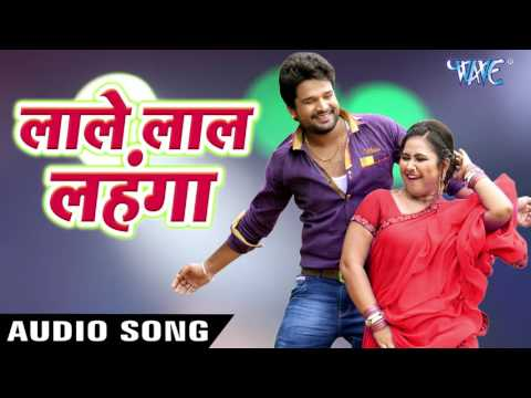 2017 का सुपरहिट गाना - Ritesh Pandey - लाले लाल लहंगा - Tohare Mein Basela Praan - Bhojpuri Hit Song