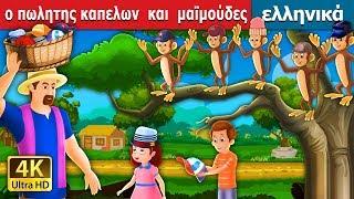 Ο καπετάνιος πωλητής και πιθήκους | παραμυθια | ελληνικα παραμυθια