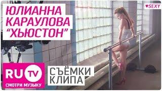 Юлианна Караулова в купальнике. Съемки клипа