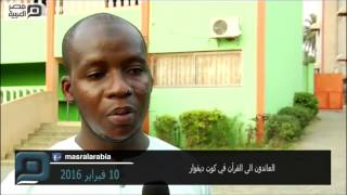 مصر العربية | العائدون الى القرآن في كوت ديفوار