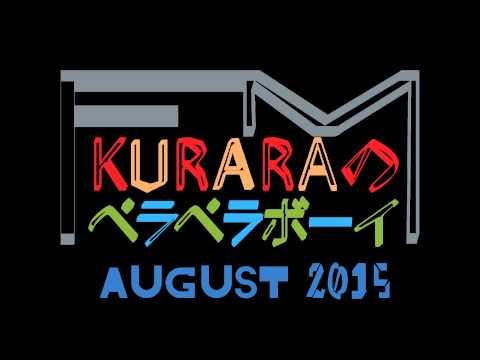 FM KURARAのペラペラボーイ August
