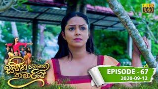 Sihina Genena Kumariye | Episode 67 | 2020-09-12 Thumbnail