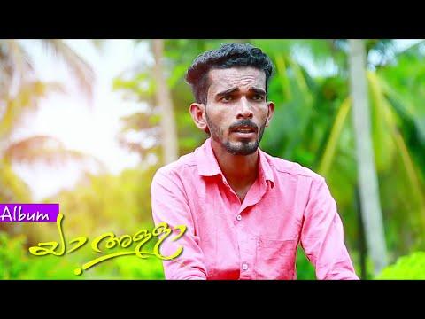 യാ റഹ്മാനെ | Eid Songs 2016 | Malayalam Album Song 2016 || Sulaiman Puthupparamba | Perunnal Songs