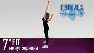 Утренняя зарядка 18 12 2020 Тренировка дома ???? ???????????? LAVANNA_STUDIO тренер Лаврищева Анна