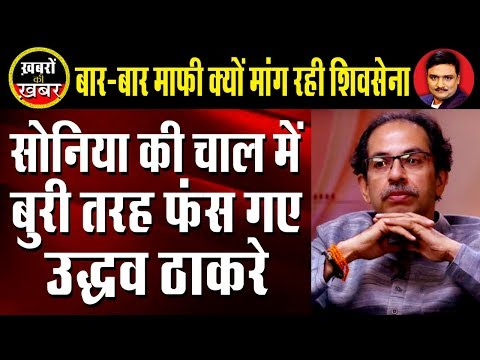 Uddhav Thackeray Trapped
