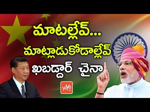 చైనా కి భారత్ సవాల్..! | India Challenged China About The Sikkim Border Dispute | YOYO TV Channel