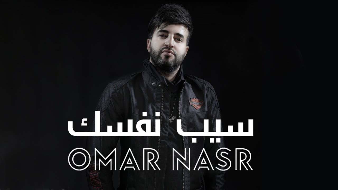 Omar Nasr - Seeb Nafsak (Exclusive Lyric Video) | عمر نصر - سيب نفسك