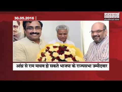 Shankhnad  News Top Five - 30-May-2016