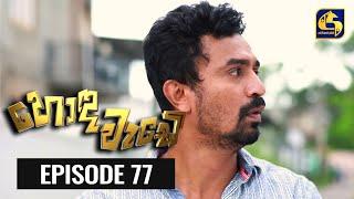Honda Wade Episode 77 || හොඳ වැඩේ  || 09th December 2020 Thumbnail