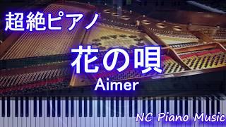 【超絶ピアノ】花の唄 / Aimer (劇場版「Fate/stay night [Heaven's Feel]主題歌)【フル full】