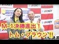 【M1決勝進出】トム・ブラウンの新ネタ