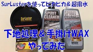 【Car Wash】SurLusterを使って下地処理~手掛けWAXまでやってみた thumbnail