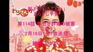 朝ドラ「わろてんか」第114話 隼也が詐欺の被害に遭う 2月16日(金)放...