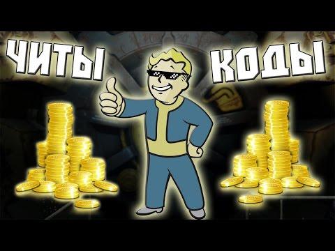 ЧИТЫ И КОДЫ ДЛЯ Fallout 4