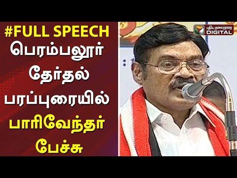 Parivendhar Speech : ஆட்சி மாற்றத்துக்கான நேரம் இது | DMK | Perambalur Meeting | MK Stalin