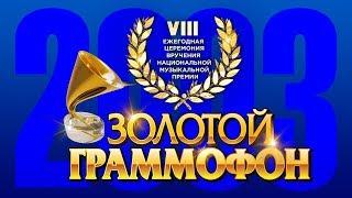 Золотой Граммофон VIII Русское Радио 2003