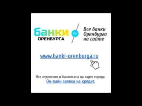 Курсы валют в Оренбурге на сегодня, выгодный курс обмена