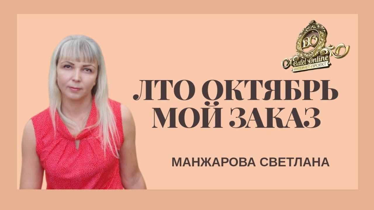 Светлана Сеть Магазинов