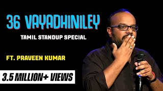 Tamil Stand-up comedy full show | Praveen Kumar | 36 Vayadhiniley thumbnail