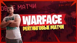 Warface [АЛЬФА] рейтинговые матчи выходной с рандомами :(