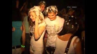 Ривьера Новоорск пенная вечеринка 2012 - Новоорск онлайн