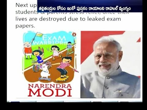 PM Modi Book on Stress Relief | After Lives Destroyed | by CBSE Paper Leaks | Rahul Gandhi