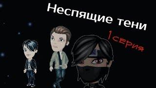 """Аватария: сериал """"Неспящие тени"""" 1 СЕЗОН (1 серия)  Начало странностей """