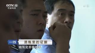 《一线》 20190830 酒瓶里的证据| CCTV社会与法