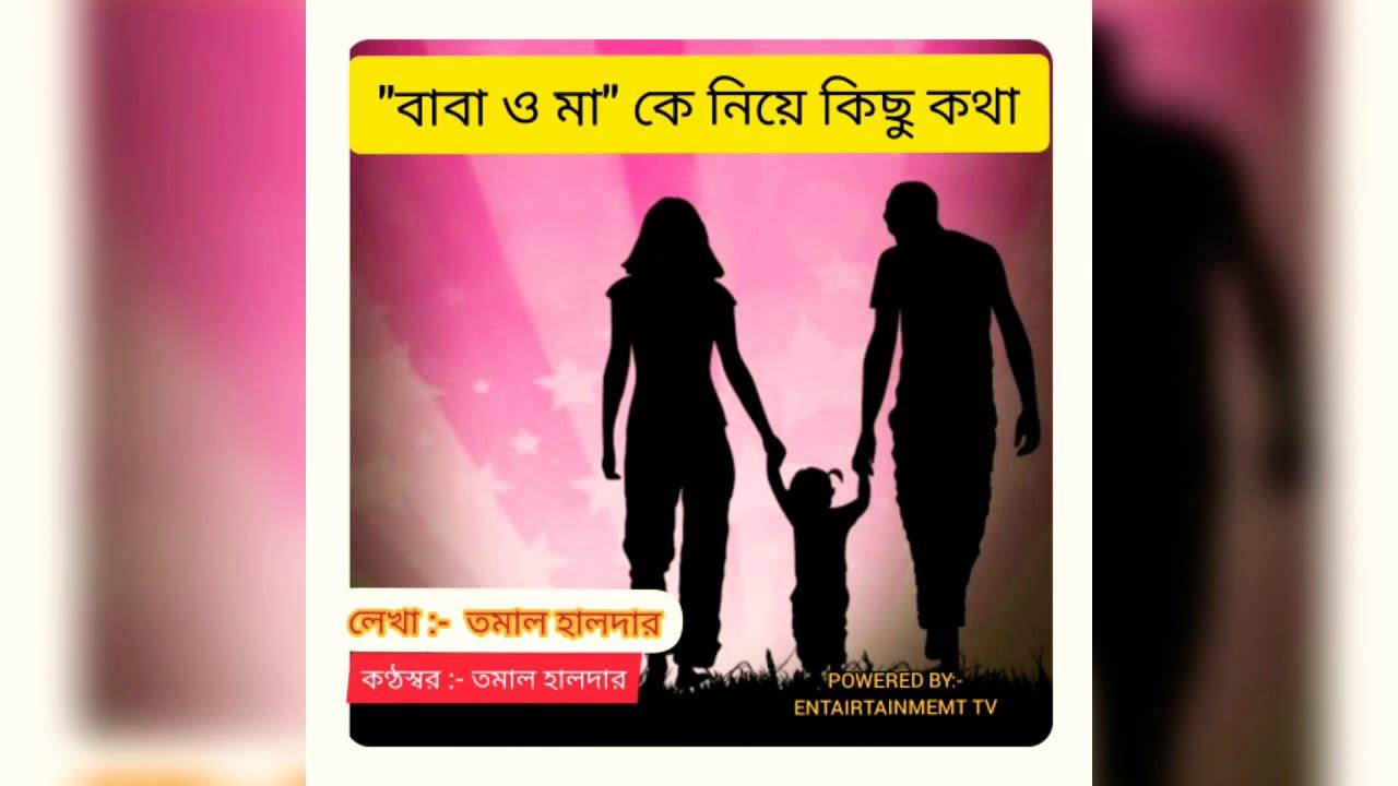 বাবা ও মা কে নিয়ে কিছু কথা । বাঙালি মোটিভেশন ভিডিও।২০২০।। BENGALI MOTIVATION VIDEO | 2020