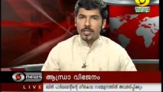 DD Malayalam News