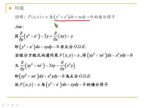 2-4-1 積分因子(1) - YouTube