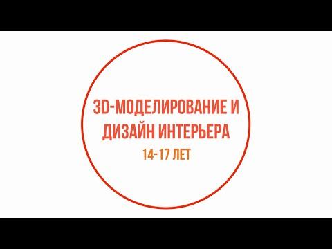 Дистанционная программа «3D-моделирование и дизайн интерьера» для детей 14-17 лет