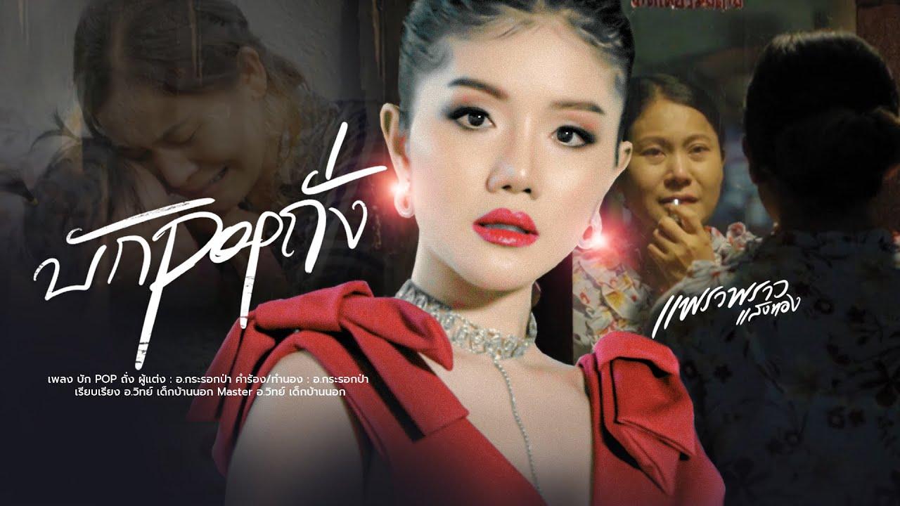 เพลงไทยใหม่เพราะๆ มันๆ พฤษภาคม 2021 | เพลงเพราะๆ