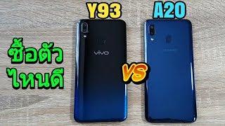 Y93 vs A20
