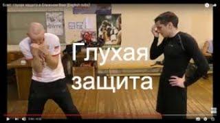 Бокс: глухая защита в ближнем бою (English subs)