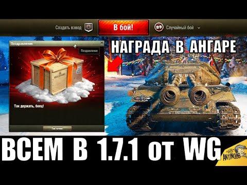 УРА! ПОДАРОК ВСЕМ В АНГАРЕ ОТ WG В НОВОМ ПАТЧЕ 1.7.1 World of Tanks
