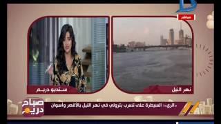 صباح دريم | الري تؤكد السيطرة على تسريب بترولي في نهر النيل بالأقصر وأسوان
