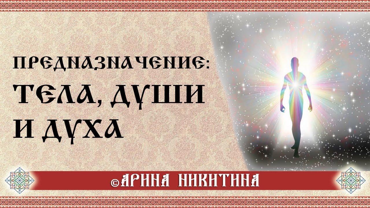 Предназначение тела, души и духа | Арина Никитина