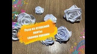 Роза из атласной ленты для свадебного букета. 3 способа