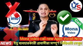 Mona video call আর নয় Imo এখন এল মোনা ভিডিও কল Unique Saddam screenshot 5