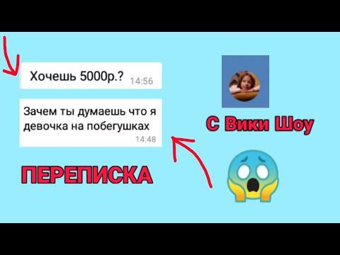 ПЕРЕПИСКА С ФЕЙКОМ ВИКИ ШОУ!!!
