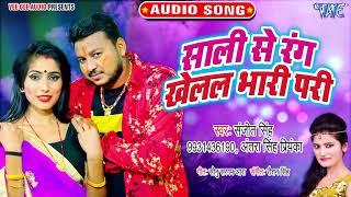 #Sanjit Singh (2020 ) का नया सुपरहिट Holi गीत | Saali Se Rang Khelal Bhari Pari | Bhojpuri Hit Song