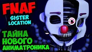 СЕКРЕТЫ FNAF 5: SISTER LOCATION - ТАЙНА НОВОГО АНИМАТРОНИКА