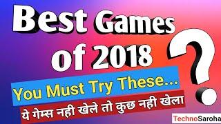 ये 5 Games आपको खेलने ही चाहये इस साल इन 5  गेमों ने धूम मचा कर रखी | Best Android Mobile Games 2018