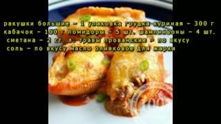 Рецепт макарон ракушек с фаршем под соусом