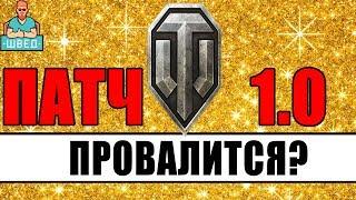 Обновление 1 0 World of Tanks НИКОМУ НЕ НУЖНО